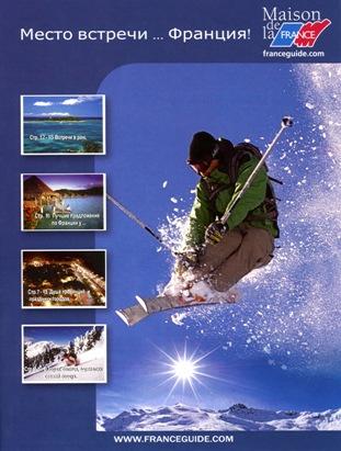 «Европа Адвертайзинг» осуществило выпуск и распространение брошюр для «Национального Туристического Дома Франции»