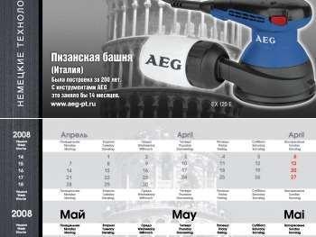 AEG_05_MAY