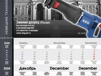 AEG_12 December