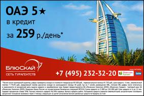 Как купить тур за 149 рублей?
