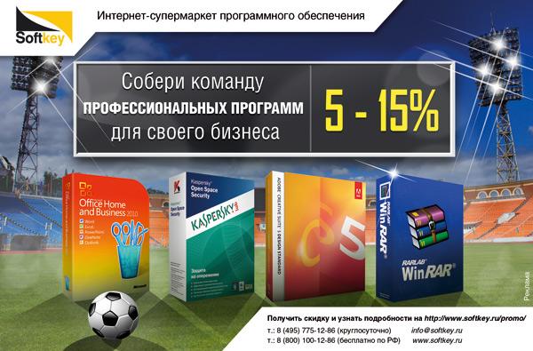 Реклама супермаркета программного обеспечения