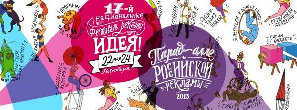 17-й Национальный фестиваль рекламы «Идея!»