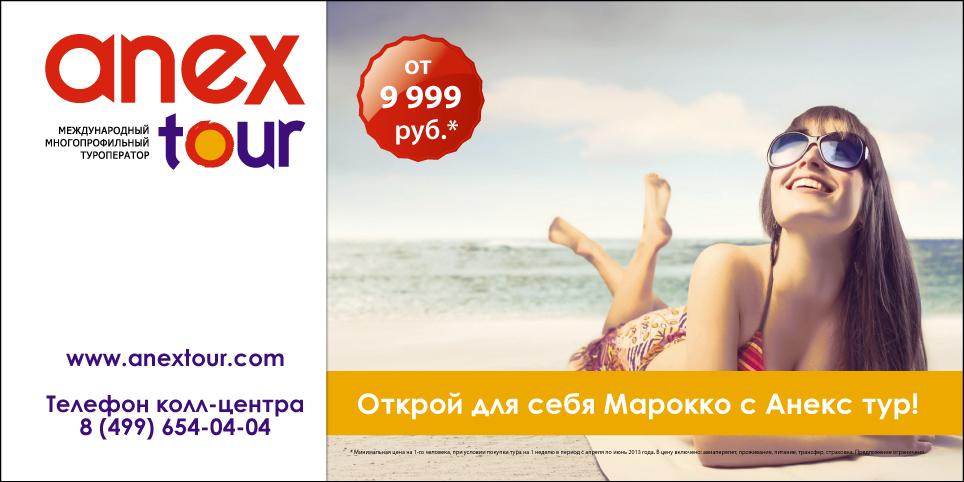Рекламная кампания Anex Tour