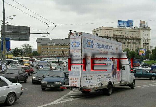Ростелеком против автомобилей-билбордов