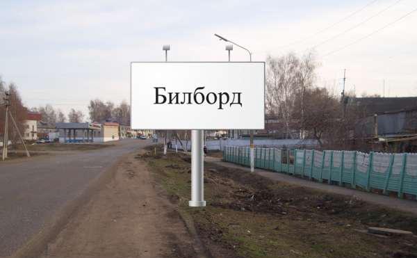 Наружная реклама в Подмосковье