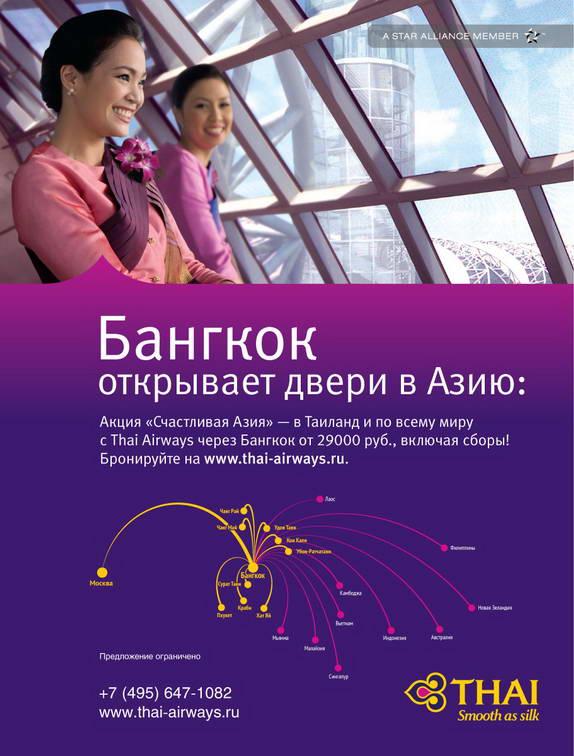Thai_Airway Ads