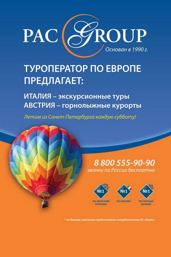Реклама туроператор ПАК