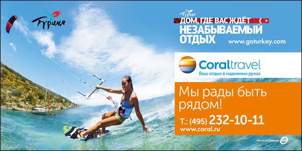 Coral_6x3m-2014-Turkey