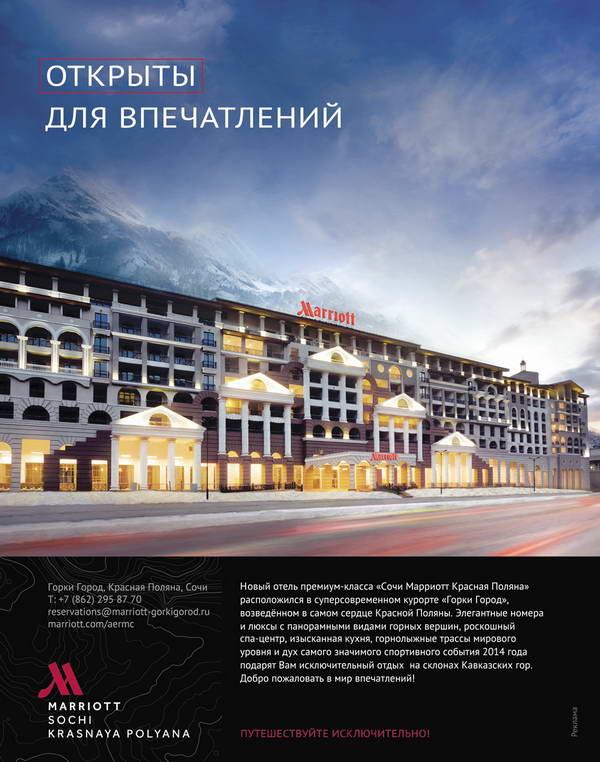 Рекламная кампания Marriott_2014