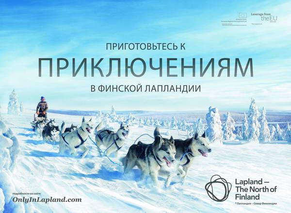 Реклама Лапландия