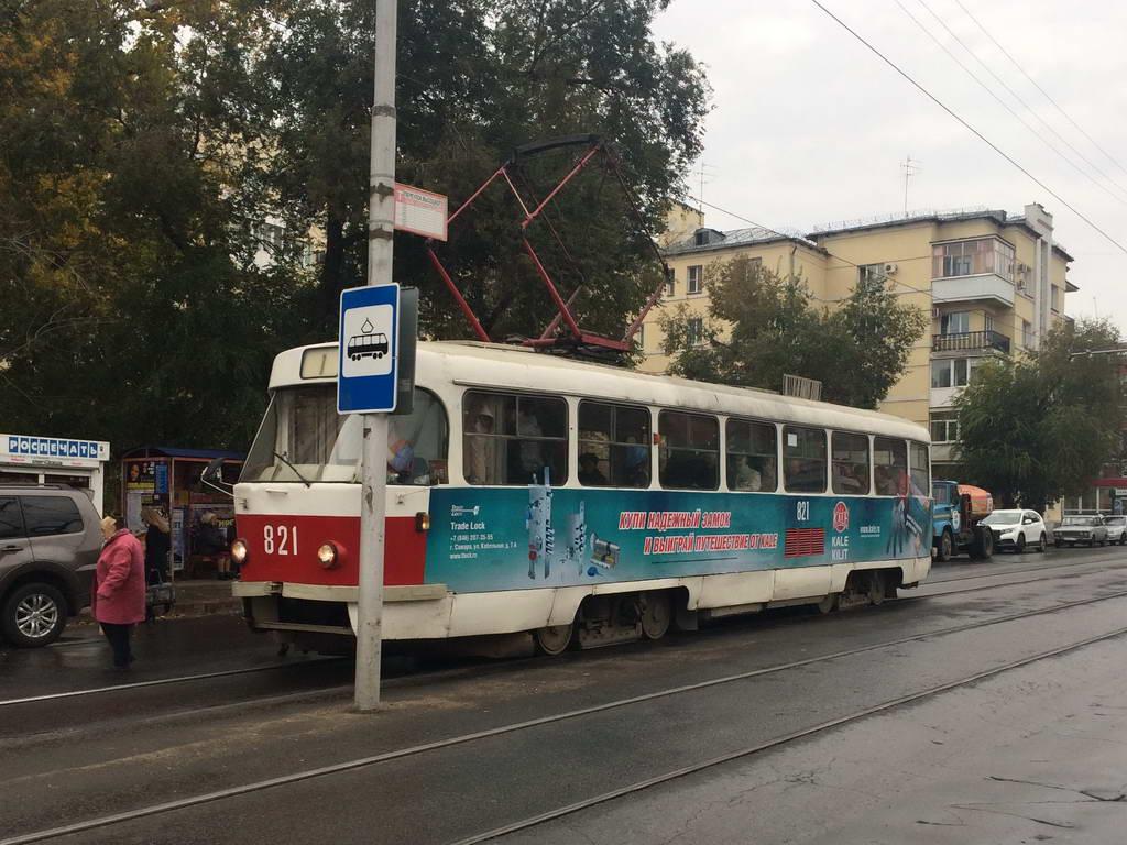 Kale tramway