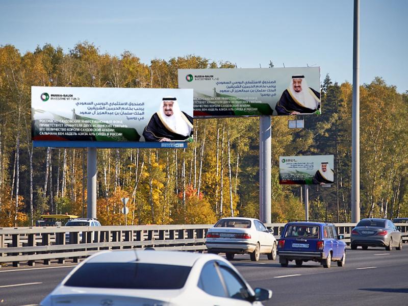 Встреча-короля-Саудовской-Аравии
