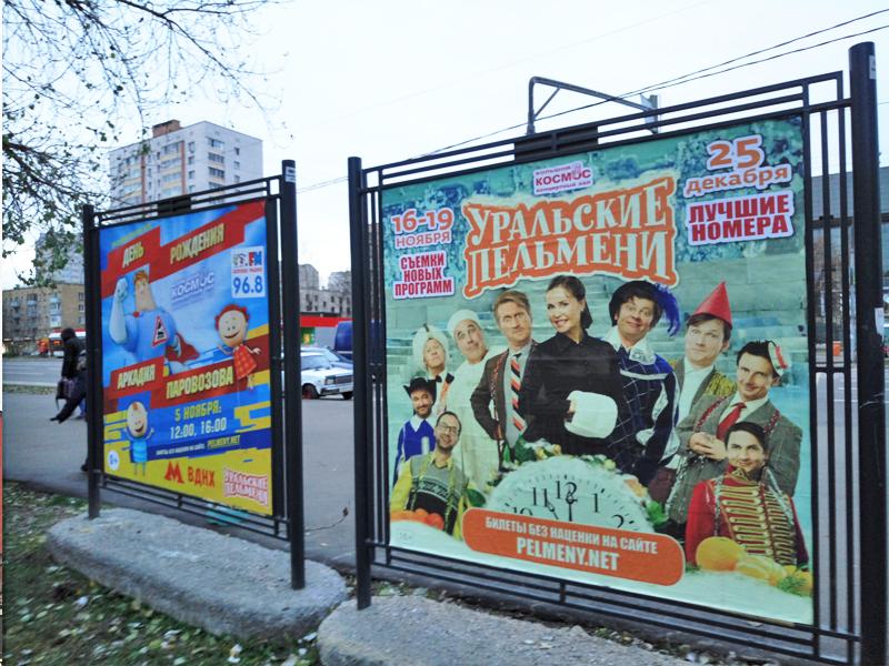 Уральские-Пельмени