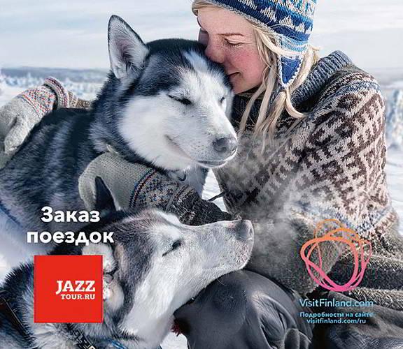 Реклама Финляндии