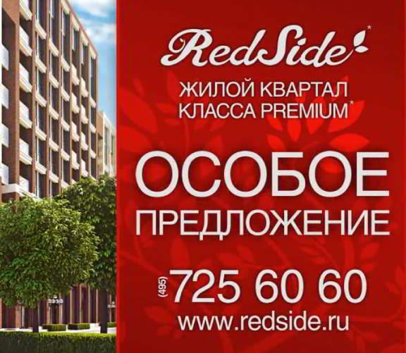 Рекламная кампания в Москве