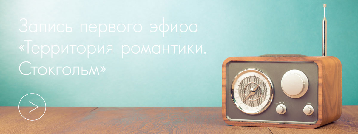 реклама в радиоэфире