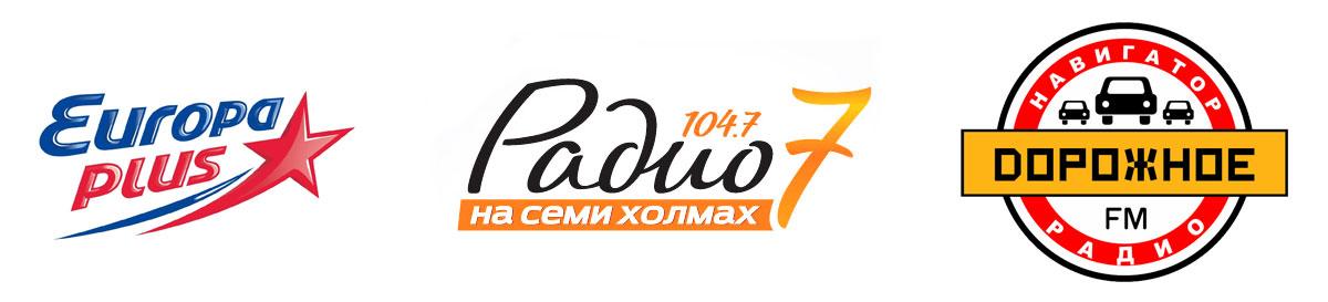 логотипы радиостанций