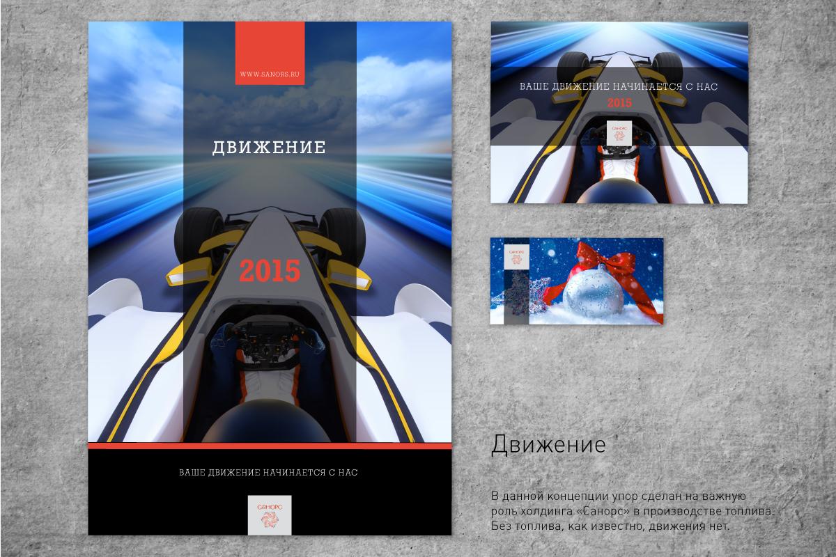 Дизайн рекламной продукции к новому году