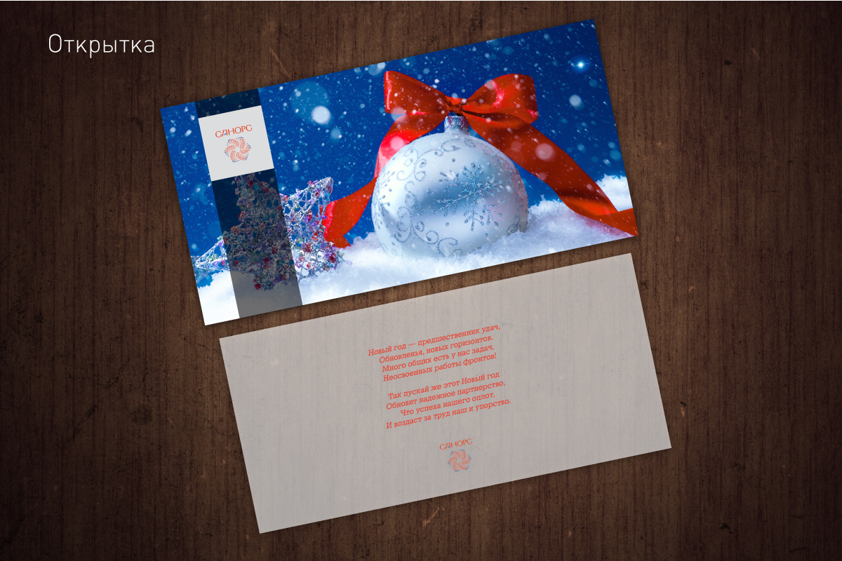 Дизайн новогодней открыткий, пример