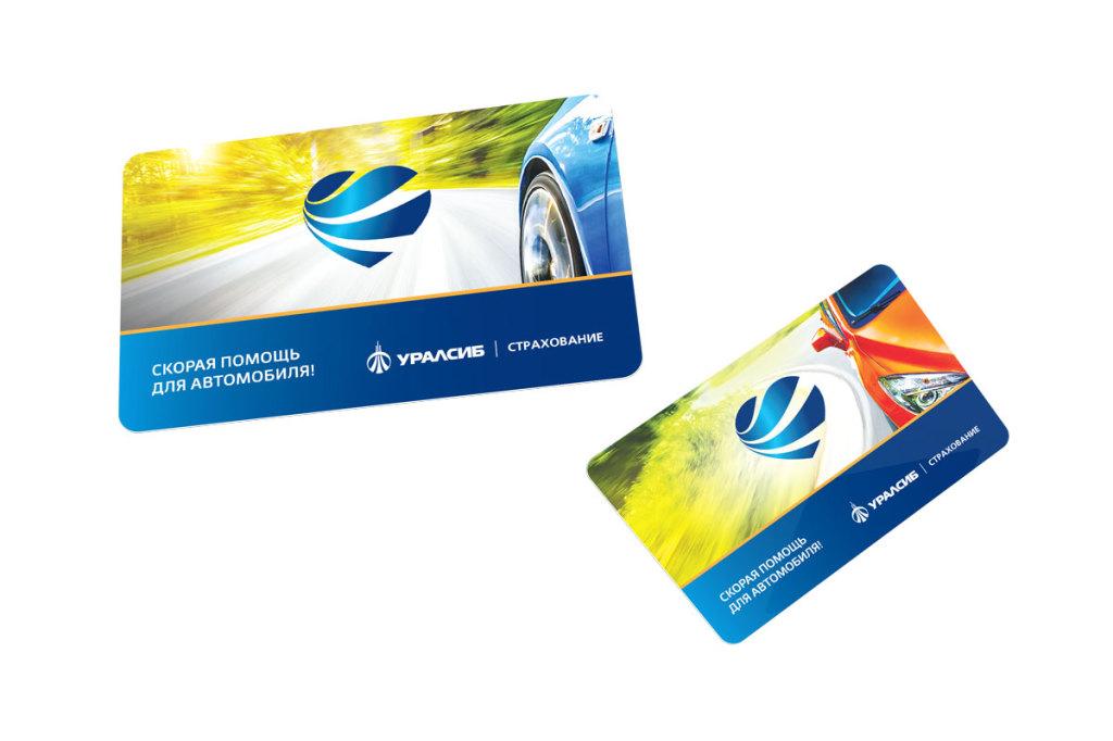 Уралсиб Страхование, скорая помощь для автомобиля, карточка