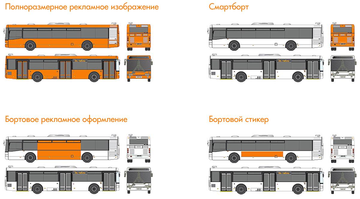 Оклейка автобусов
