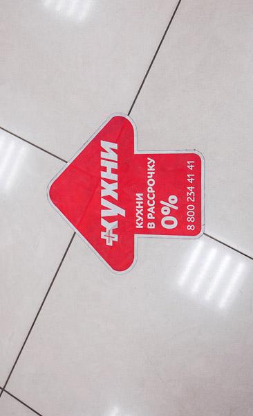 Рекламные стикеры на полу в торговых центрах