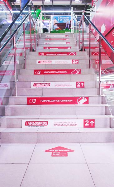 Рекламные стикеры на ступеньках в торговых центрах