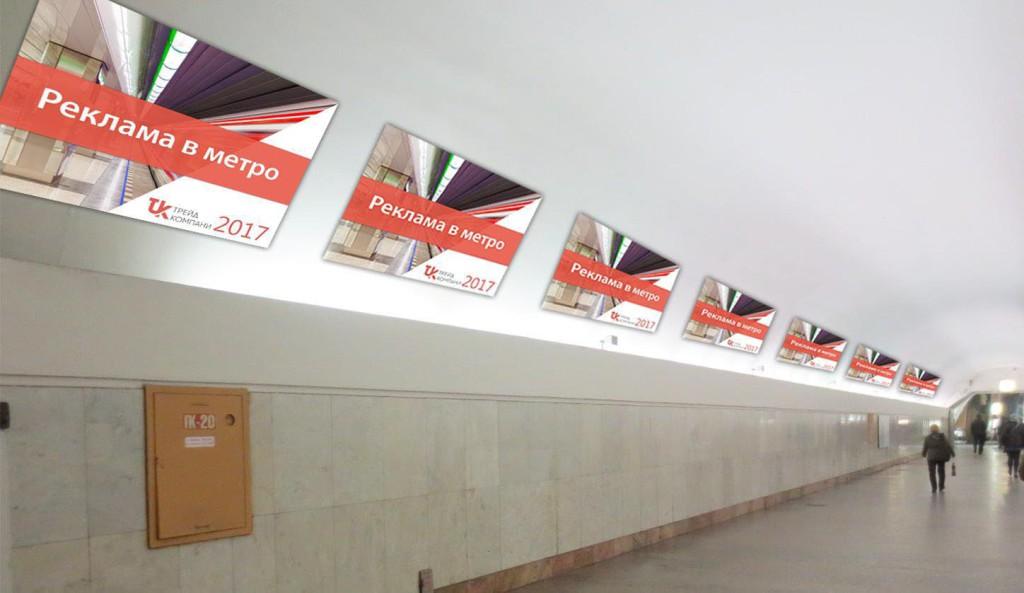 Рекламные щиты на сводах межстанционных переходов