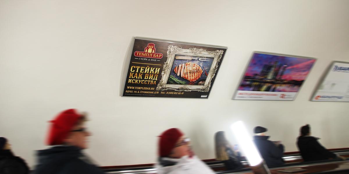 Реклама на щитах в метро
