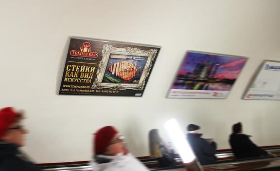 Реклама в метро на Белорусской