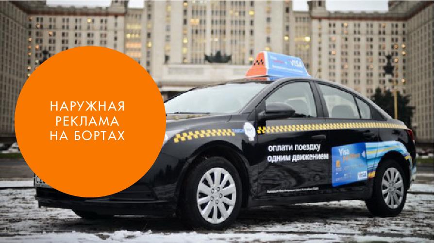 такси-03