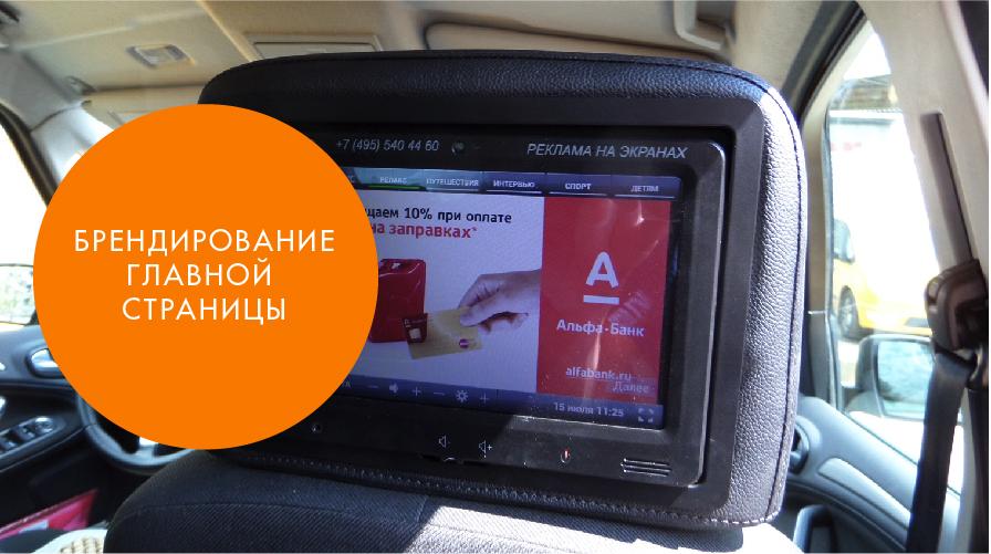Реклама в такси