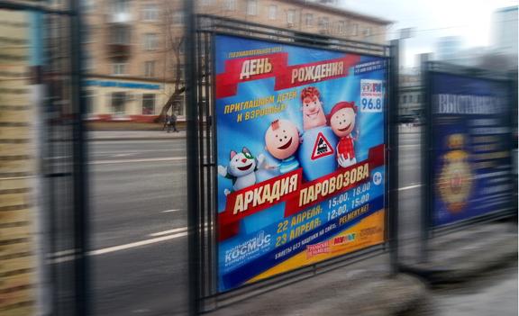 Шоу Аркадия Паравозова