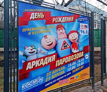Реклама на афишах в Москве