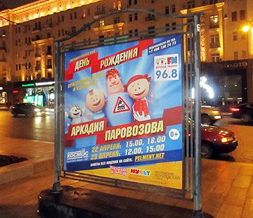 Разместить афиши в Москве
