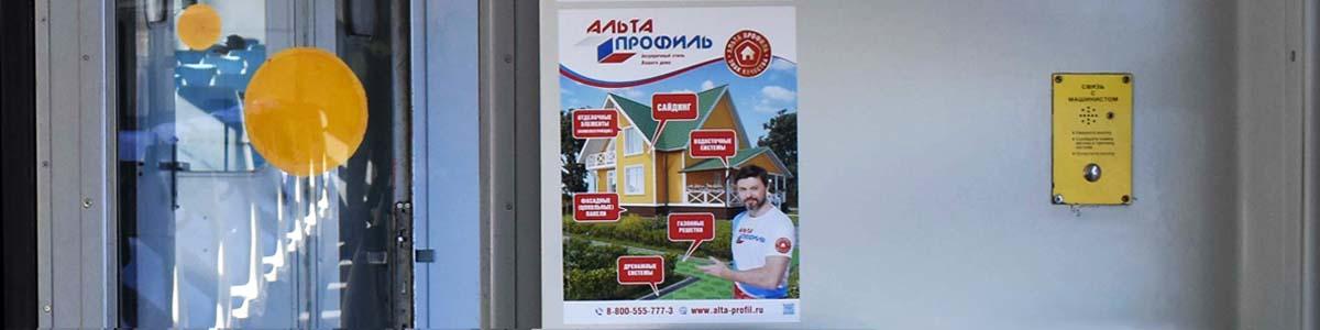 Реклама на электричках павелецкого направления