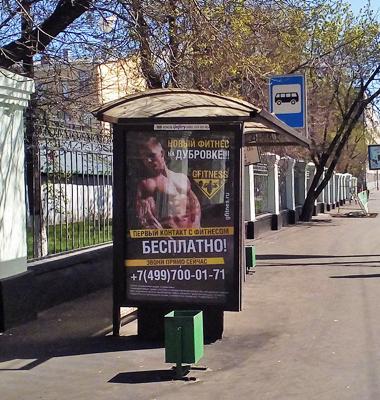 реклама на остановочных павильонах