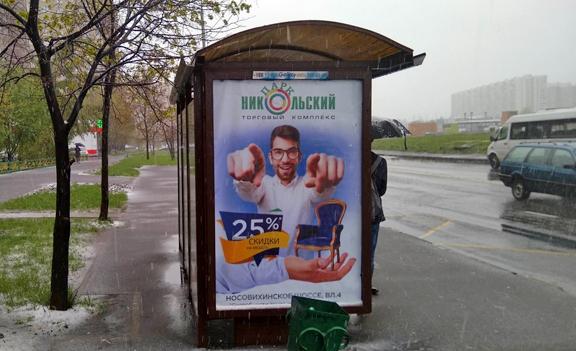 раз-мещение рекламы на остановках
