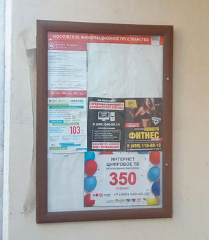 Рекламные объявления на подъездах