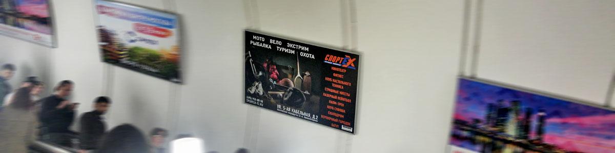 реклама на щитах эскалаторного свода