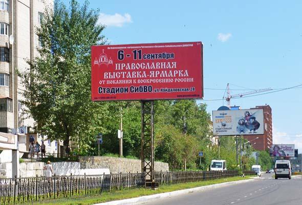 Реклама на билбордах в Чите
