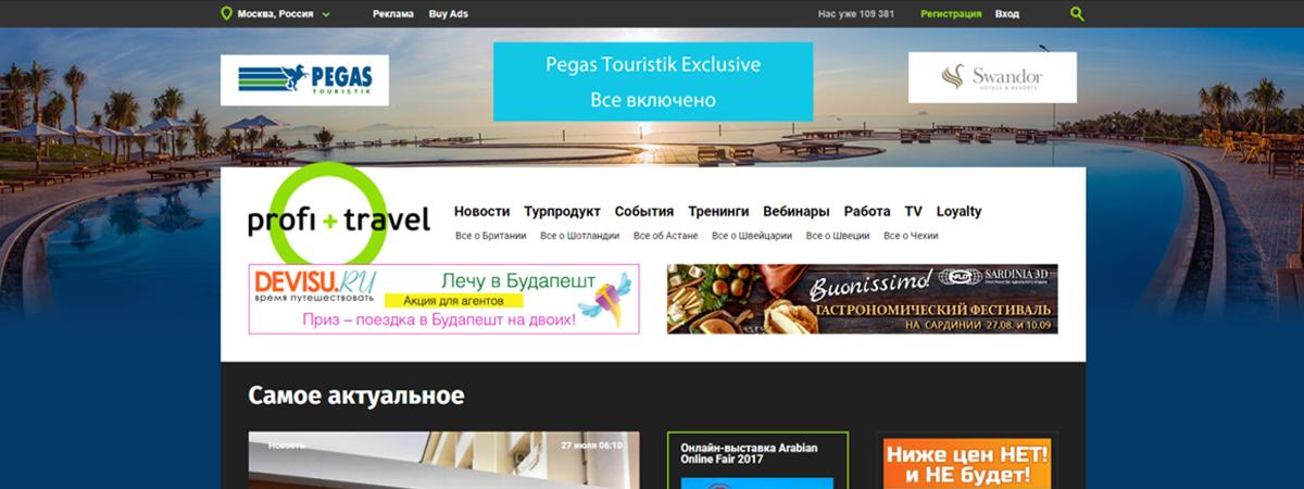 Рекламное брендирование сайта