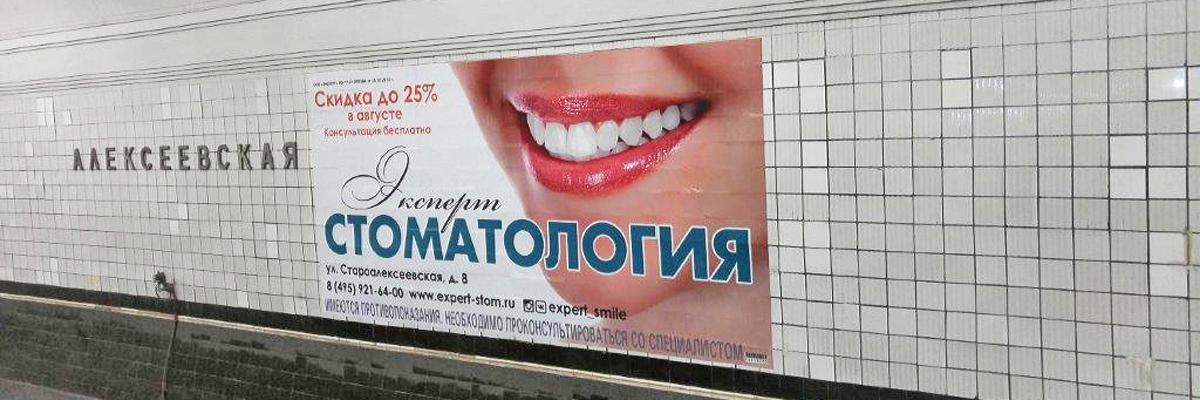 Реклама на станции метро Алексеевская