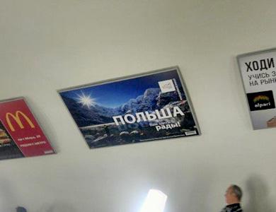 Реклама на эскалаторных сводах в метро