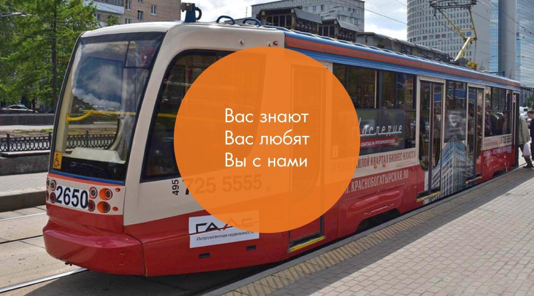Галс_ реклама на трансопрте