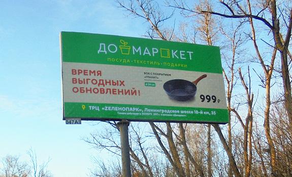 Билборд на Ленинградском шоссе