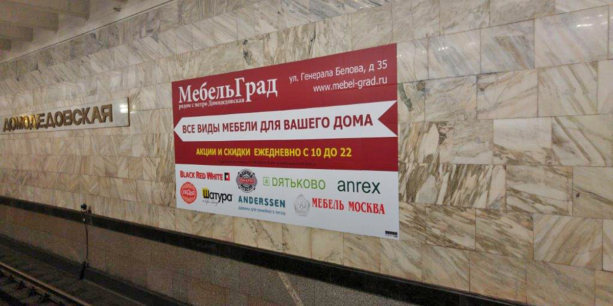 Реклама настанции метро