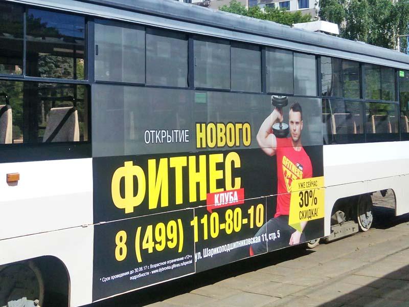 Размещение рекламы на общественном транспорте Фитнес-клуб «Голд Фитнес»