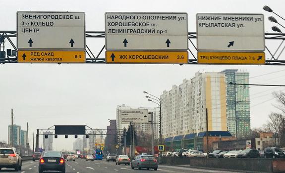 Информация на дорожных знаках