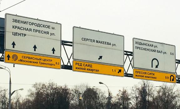 Реклама на дорожном знаке